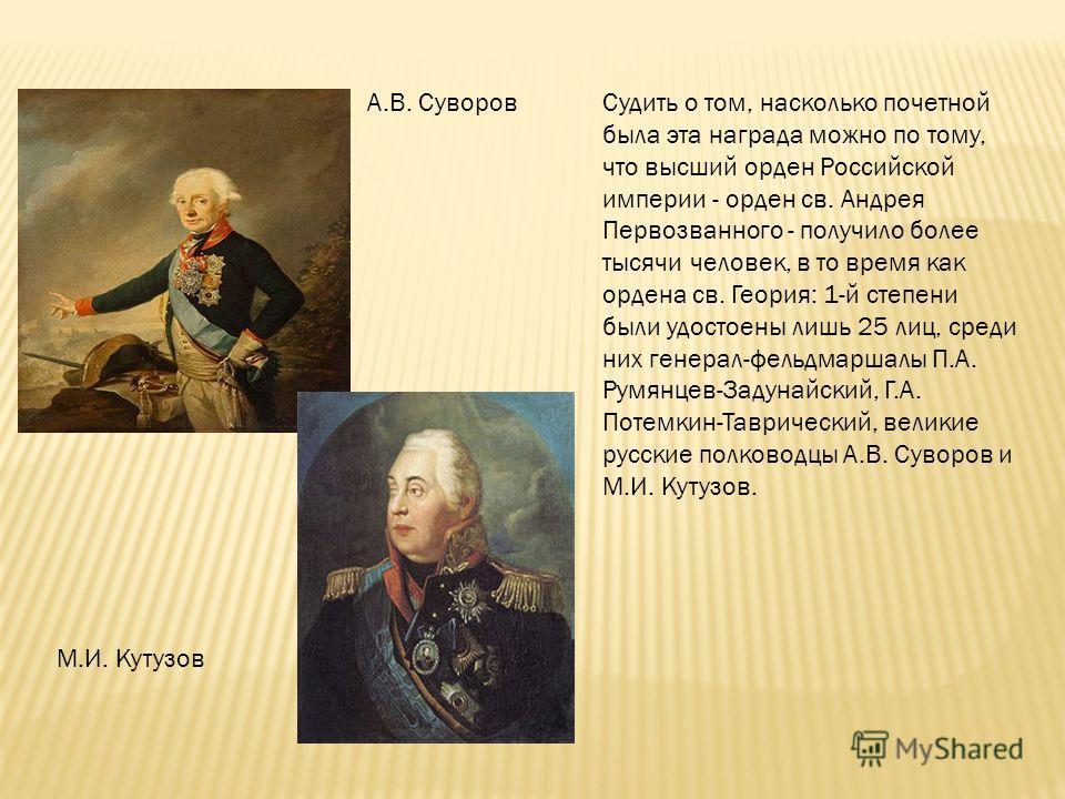 А.В. Суворов М.И. Кутузов