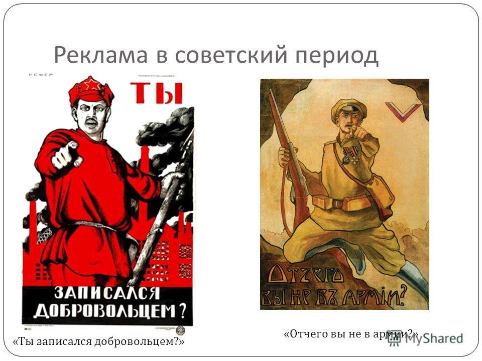 Реклама в советский период « Ты записался добровольцем ?» « Отчего вы не в армии ?»