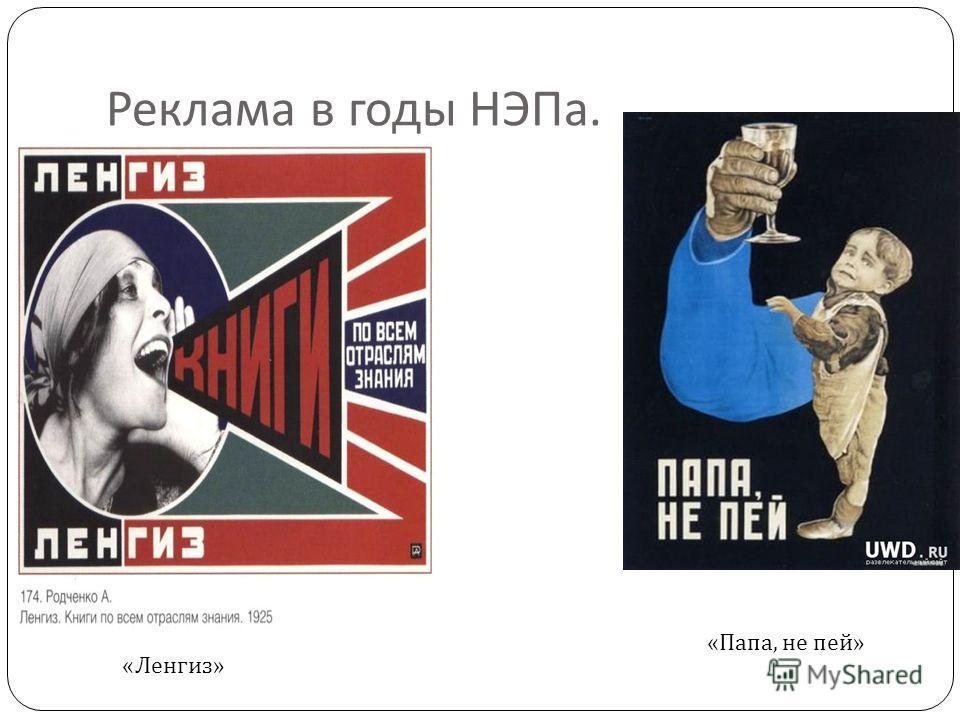 Реклама в годы НЭПа. « Ленгиз » « Папа, не пей »
