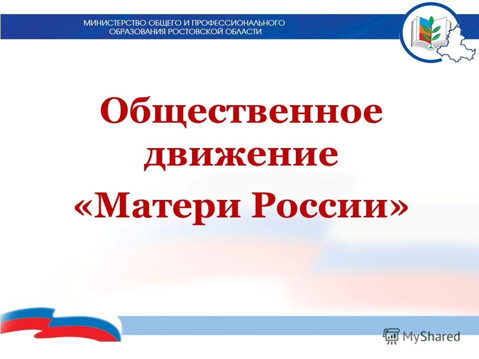 Общественное движение «Матери России» Общественное движение «Матери России»