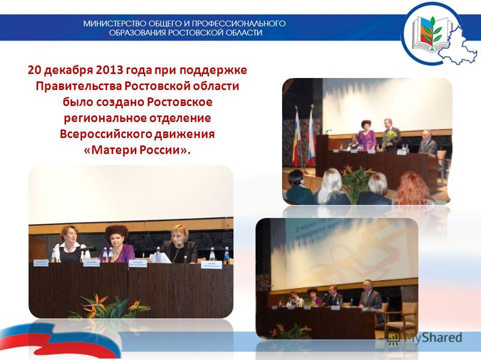 20 декабря 2013 года при поддержке Правительства Ростовской области было создано Ростовское региональное отделение Всероссийского движения «Матери России».