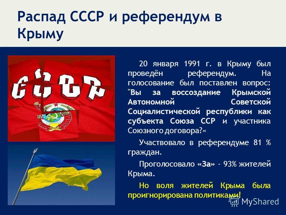 Распад СССР и референдум в Крыму 20 января 1991 г. в Крыму был проведён референдум. На голосование был поставлен вопрос: