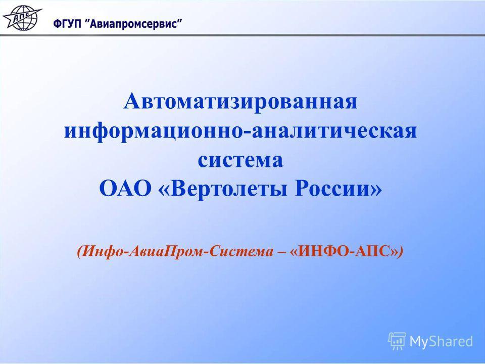 Автоматизированная информационно-аналитическая система ОАО «Вертолеты России» (Инфо-Авиа Пром-Система – «ИНФО-АПС»)