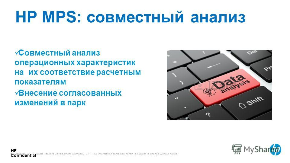 © Copyright 2012 Hewlett-Packard Development Company, L.P. The information contained herein is subject to change without notice. HP Confidential HP MPS: совместный анализ Совместный анализ операционных характеристик на их соответствие расчетным показ
