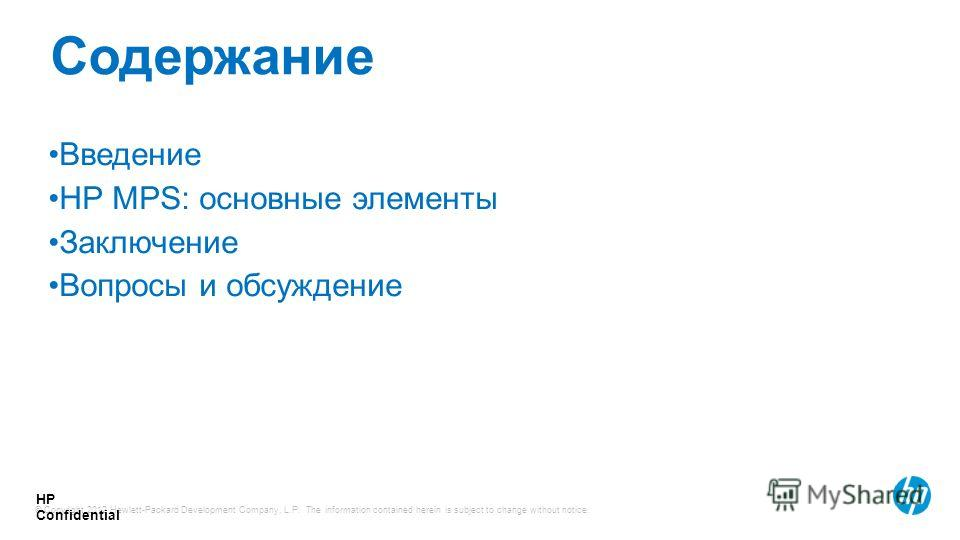 © Copyright 2012 Hewlett-Packard Development Company, L.P. The information contained herein is subject to change without notice. HP Confidential Содержание Введение HP MPS: основные элементы Заключение Вопросы и обсуждение