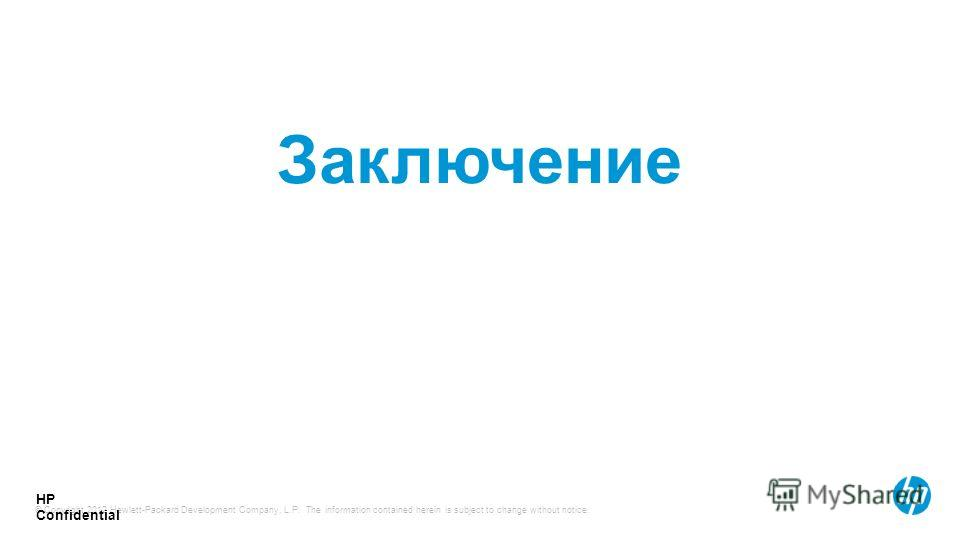 © Copyright 2012 Hewlett-Packard Development Company, L.P. The information contained herein is subject to change without notice. HP Confidential Заключение