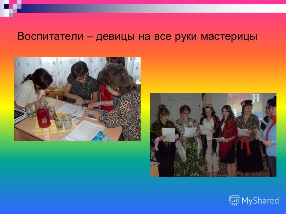 Воспитатели – девицы на все руки мастерицы