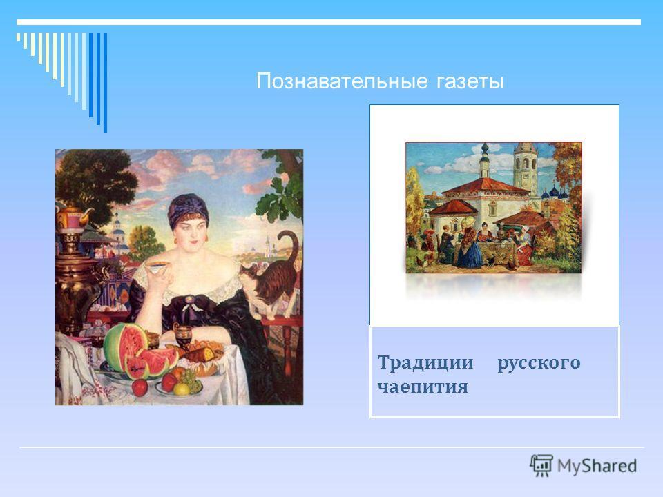 Познавательные газеты Традиции русского чаепития