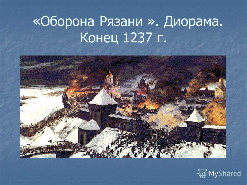 «Оборона Рязани ». Диорама. Конец 1237 г.