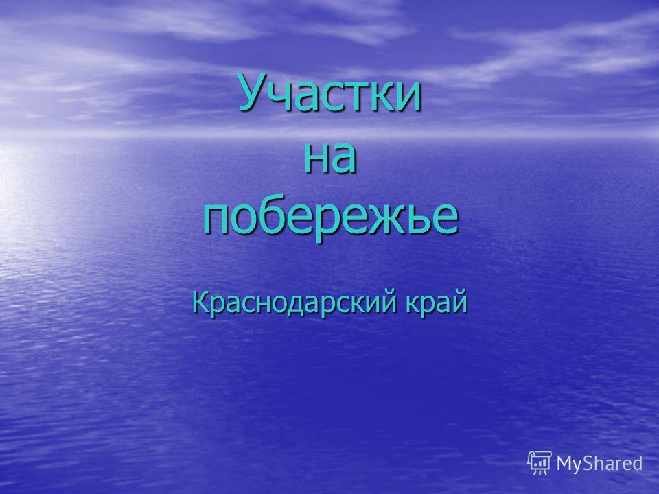 Участки на побережье Краснодарский край