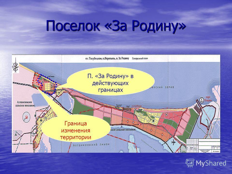 Поселок «За Родину» П. «За Родину» в действующих границах Граница изменения территории