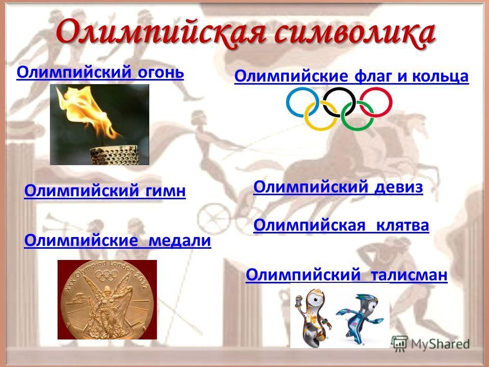 Паралимпийские игры Это международные спортивные соревнования для инвалидов (кроме инвалидов по слуху). Традиционно проводятся после главных Олимпийских игр, а начиная с 1988 на тех же спортивных объектах; в 2001 эта практика закреплена соглашением м