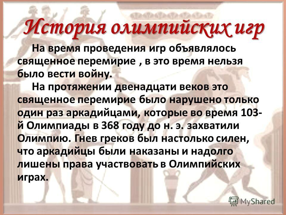 История олимпийских игр В 776 году до н.э. олимпийский праздник получил общегреческое признание. Этот год явился первой летописной страницей Олимпийских игр. Древнегреческие атлеты соревновались голыми. От слова