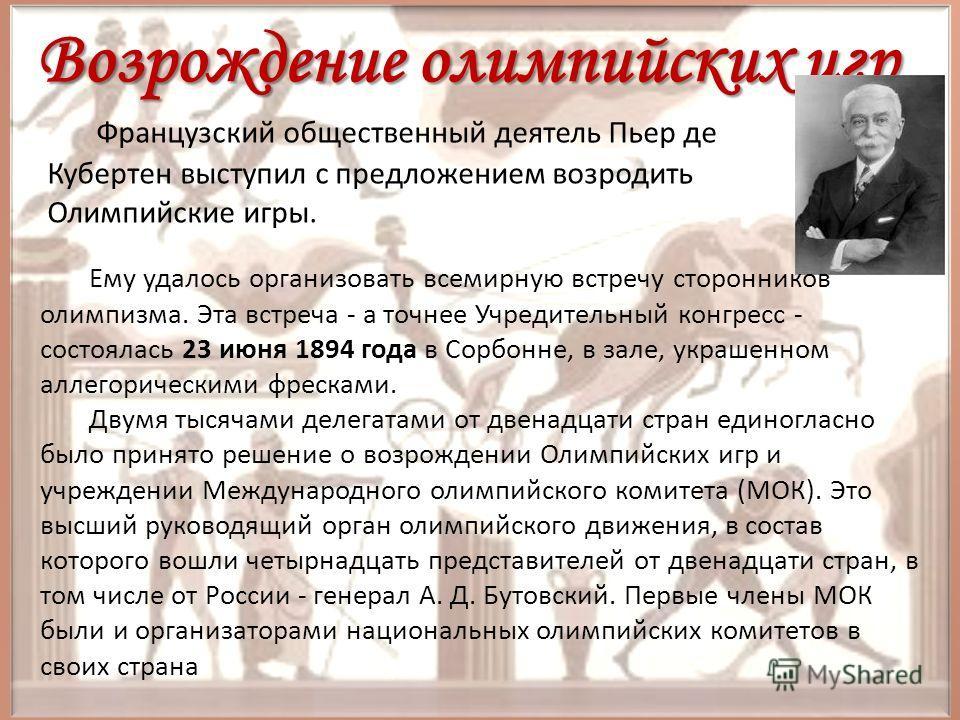 Запрет олимпийских игр В 394 году н. э. Феодосий I, император Востока и Запада, провозгласил христианство официальной религией. Миланскому епископу Амбруазубез труда удалось внушить императору, что Олимпийские игры по своему происхождению являются гл