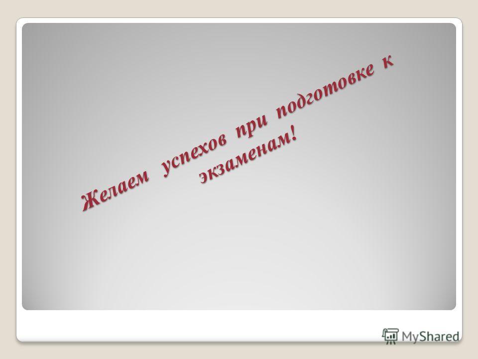 Желаем успехов при подготовке к экзаменам!