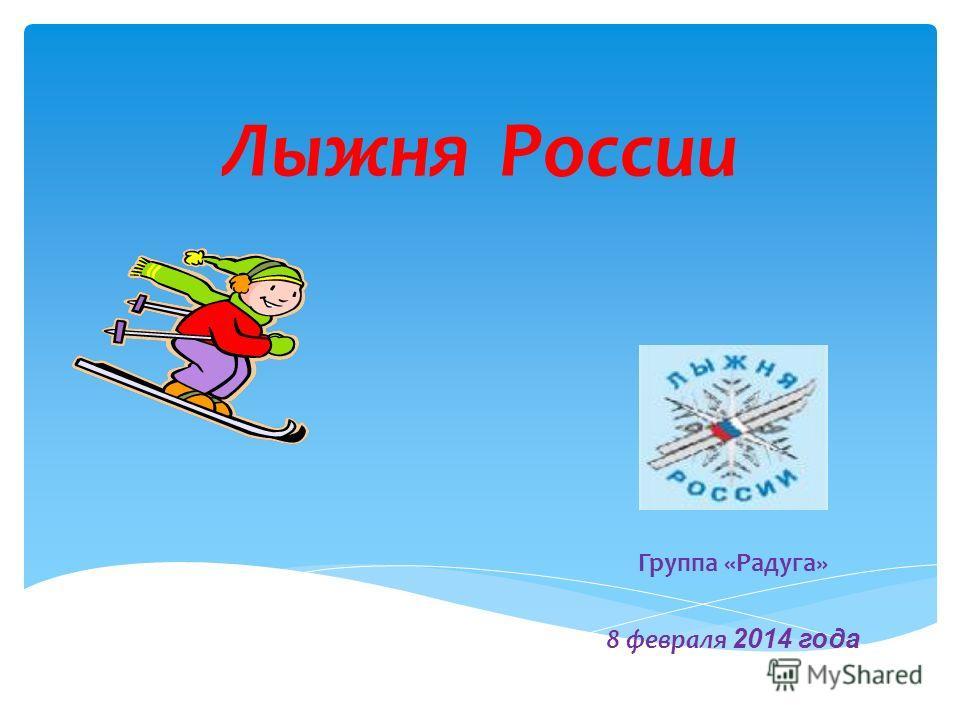 Лыжня России Группа «Радуга» 8 февраля 2014 года