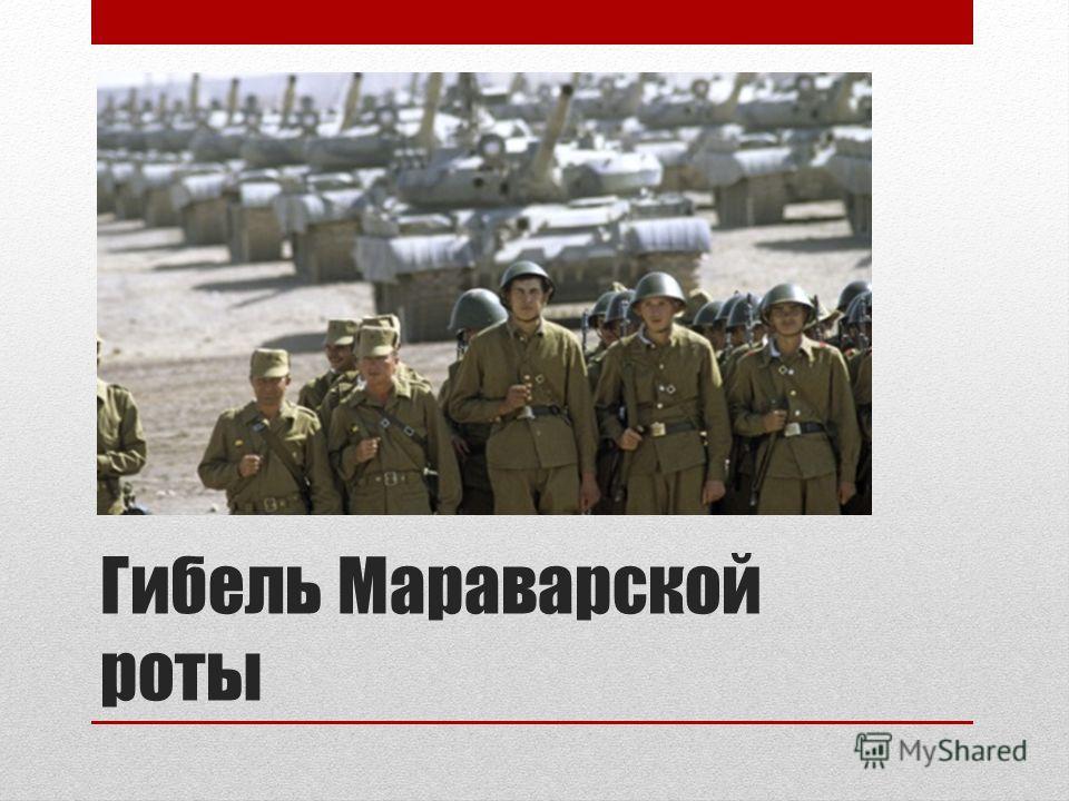 Гибель Мараварской роты
