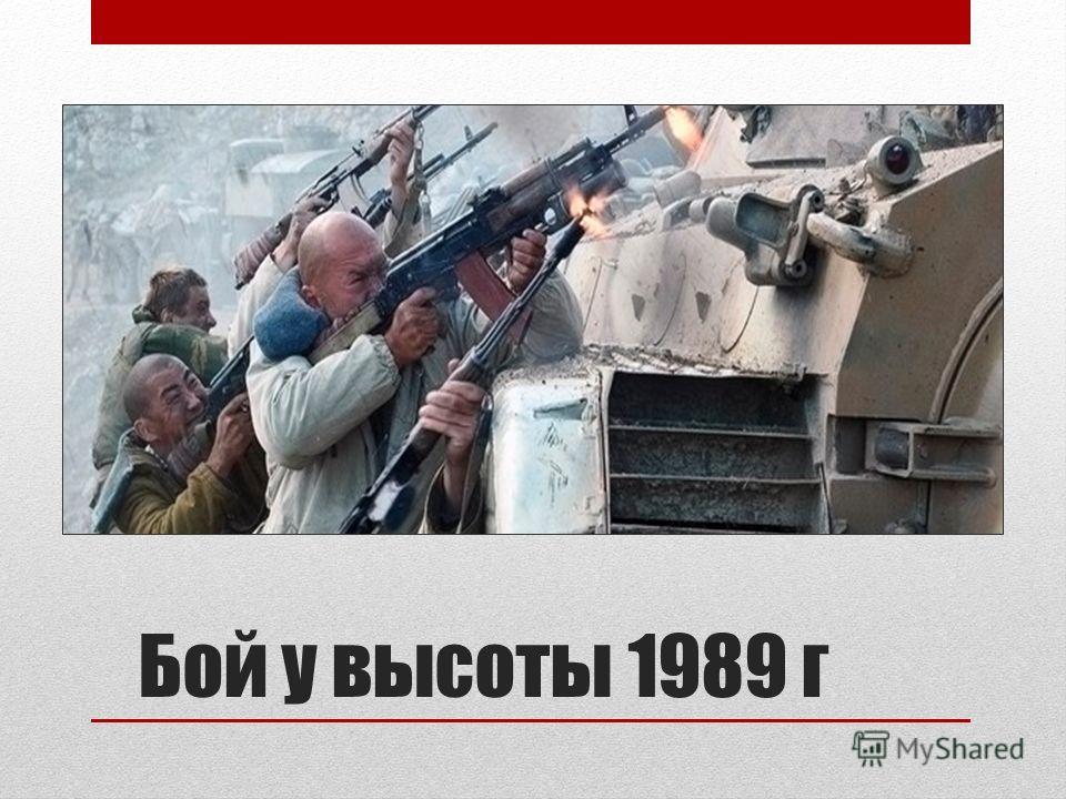 Бой у высоты 1989 г