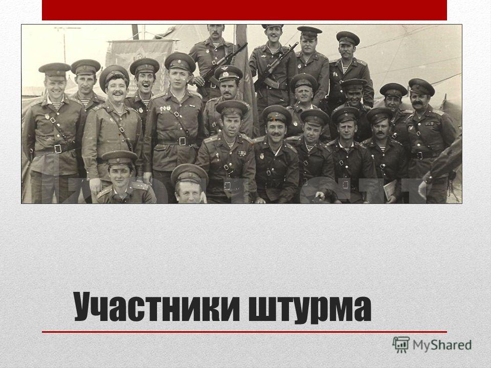 Участники штурма