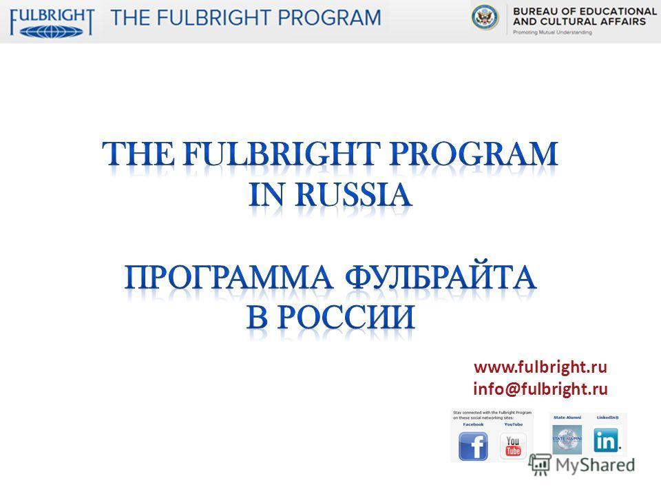 www.fulbright.ru info@fulbright.ru
