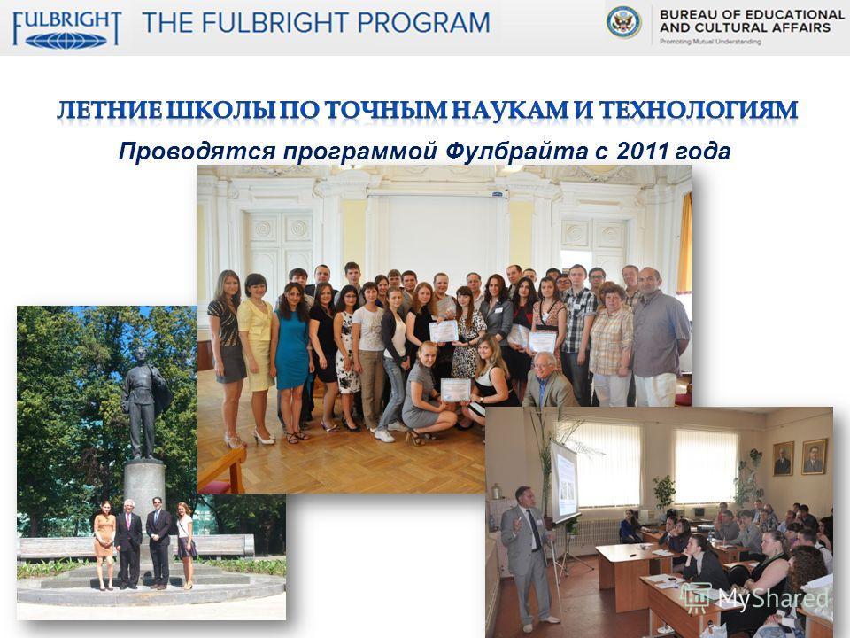 Проводятся программой Фулбрайта с 2011 года