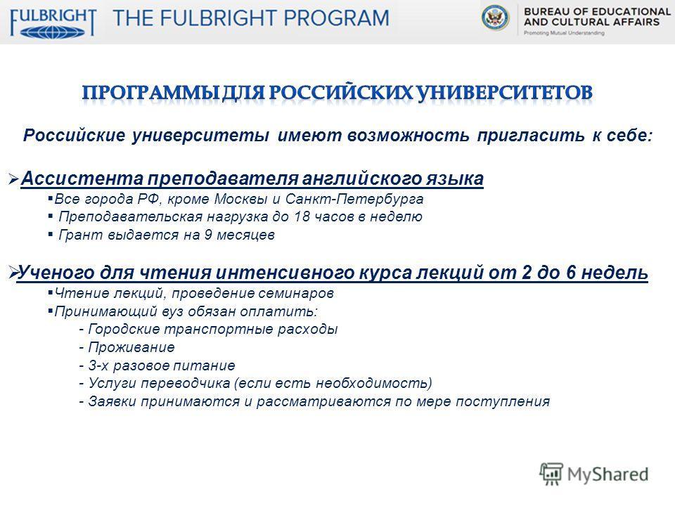 Российские университеты имеют возможность пригласить к себе: Ассистента преподавателя английского языка Все города РФ, кроме Москвы и Санкт-Петербурга Преподавательская нагрузка до 18 часов в неделю Грант выдается на 9 месяцев Ученого для чтения инте