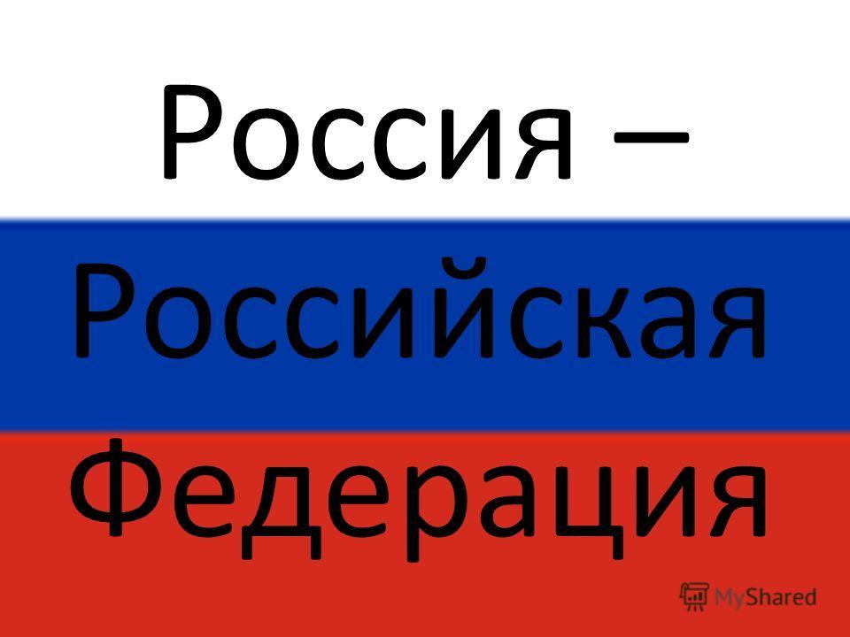 Россия – Российская Федерация