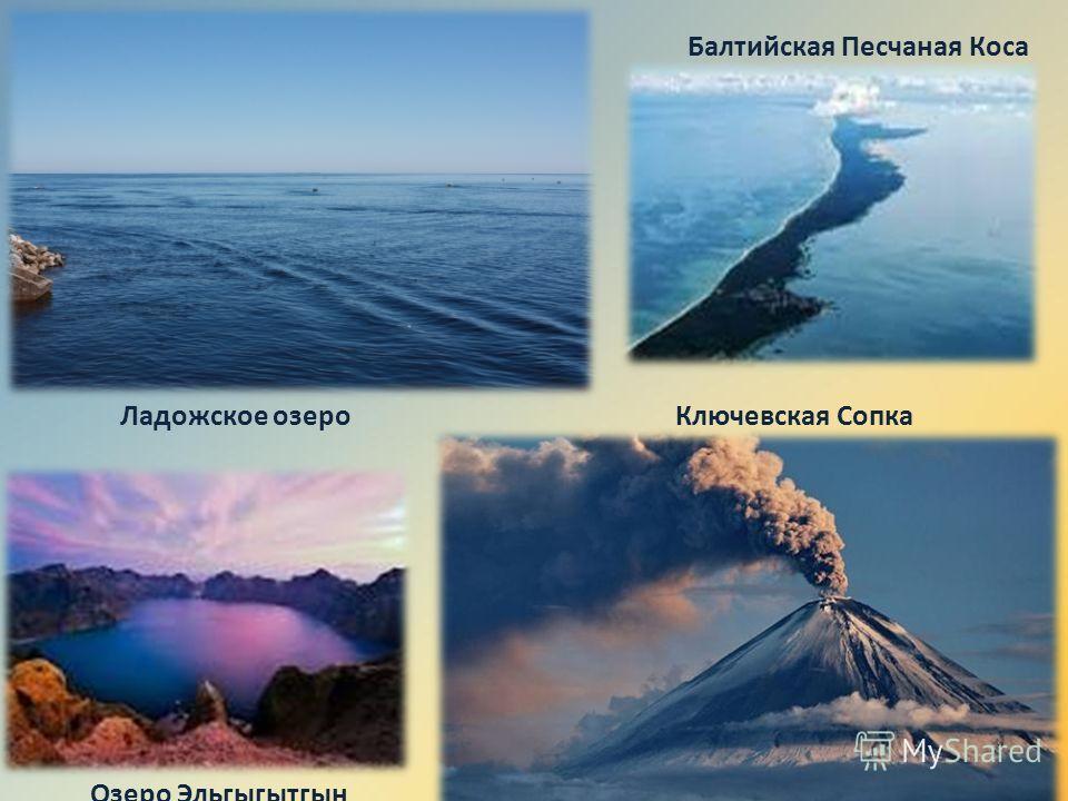 Ладожское озеро Балтийская Песчаная Коса Ключевская Сопка Озеро Эльгыгытгын