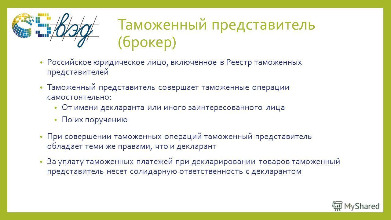 Презентация на тему ТАМОЖЕННОЕ РЕГУЛИРОВАНИЕ Галина Николаевна  18 Таможенный представитель брокер