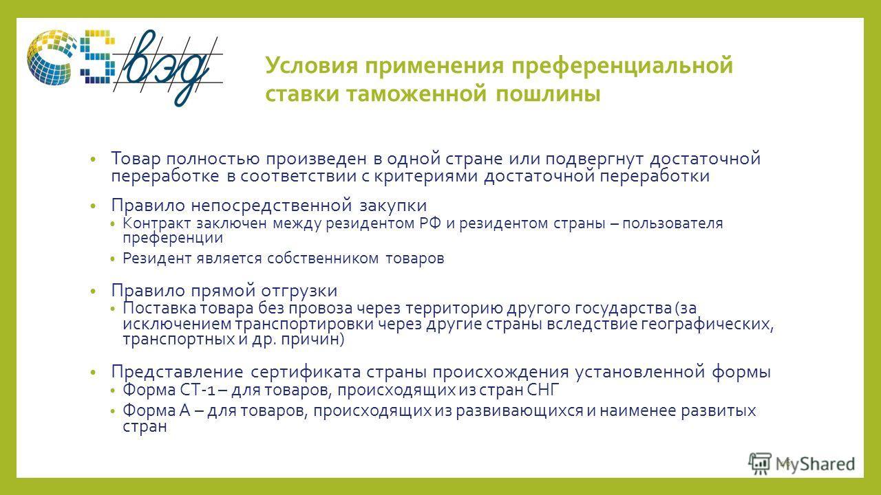 Условия применения преференциальной ставки таможенной пошлины Товар полностью произведен в одной стране или подвергнут достаточной переработке в соответствии с критериями достаточной переработки Правило непосредственной закупки Контракт заключен межд