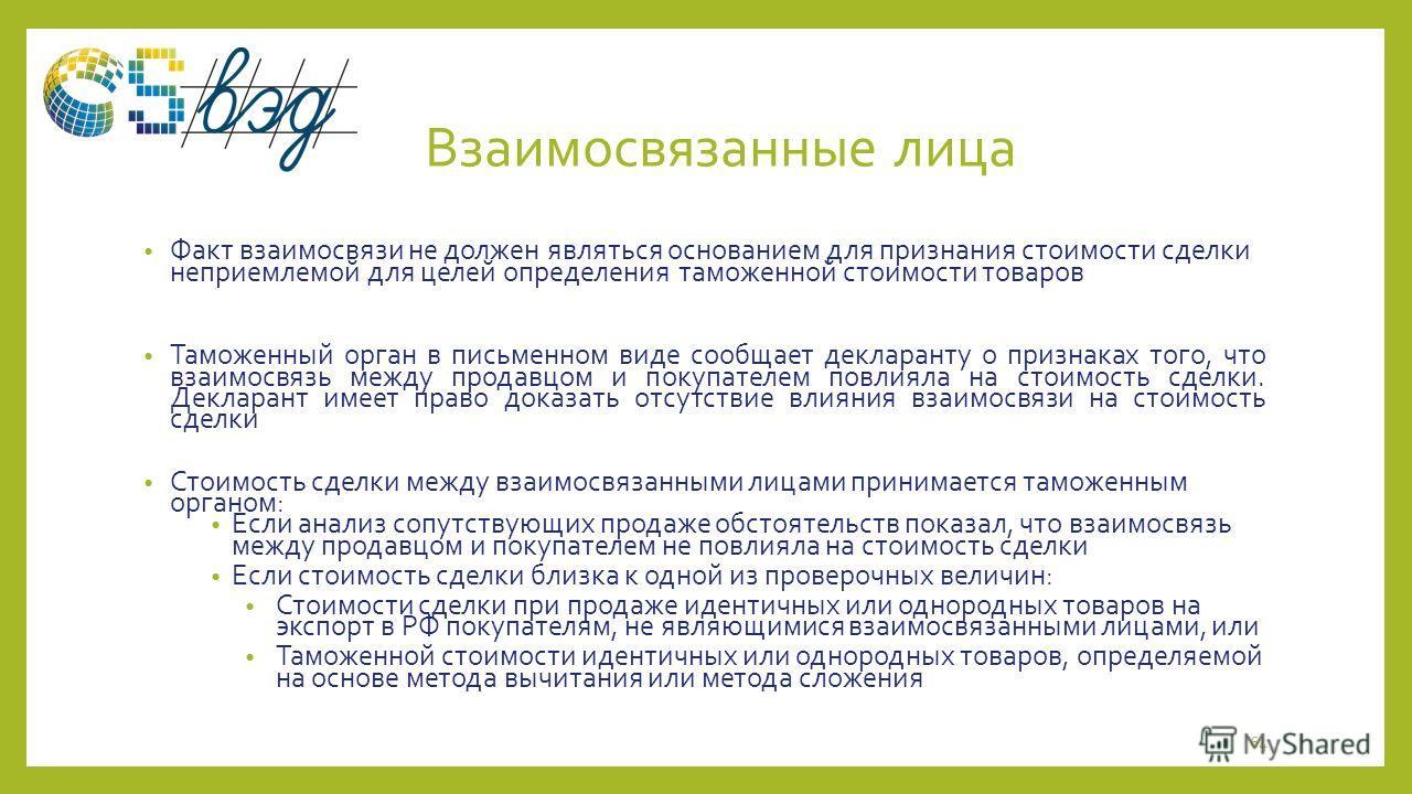 Взаимосвязанные лица Факт взаимосвязи не должен являться основанием для признания стоимости сделки неприемлемой для целей определения таможенной стоимости товаров Таможенный орган в письменном виде сообщает декларанту о признаках того, что взаимосвяз