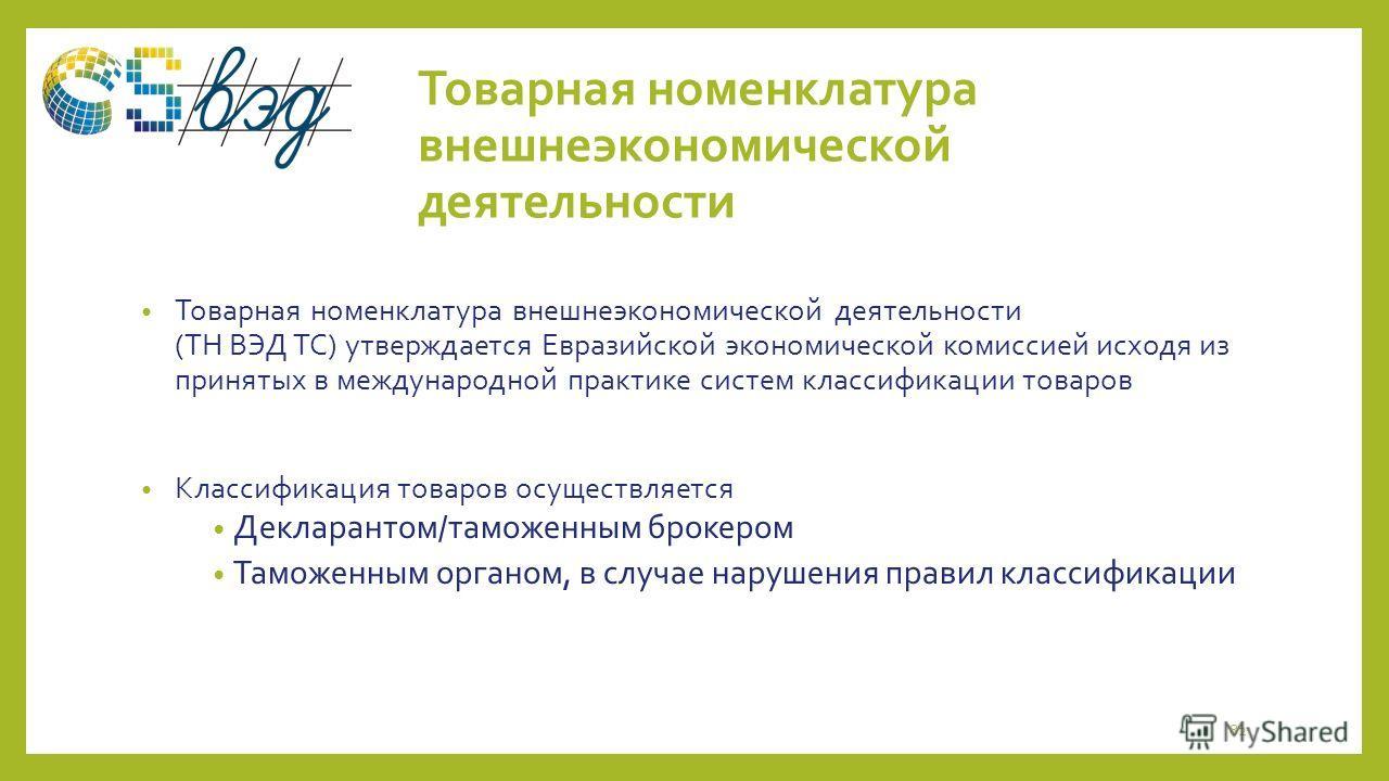 Товарная номенклатура внешнеэкономической деятельности Товарная номенклатура внешнеэкономической деятельности (ТН ВЭД ТС) утверждается Евразийской экономической комиссией исходя из принятых в международной практике систем классификации товаров Класси