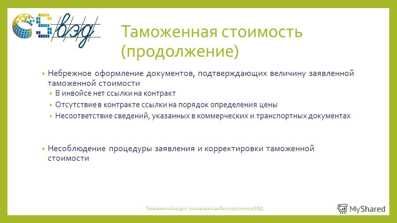 Формулировка контракт для таможенного оформления сомнения