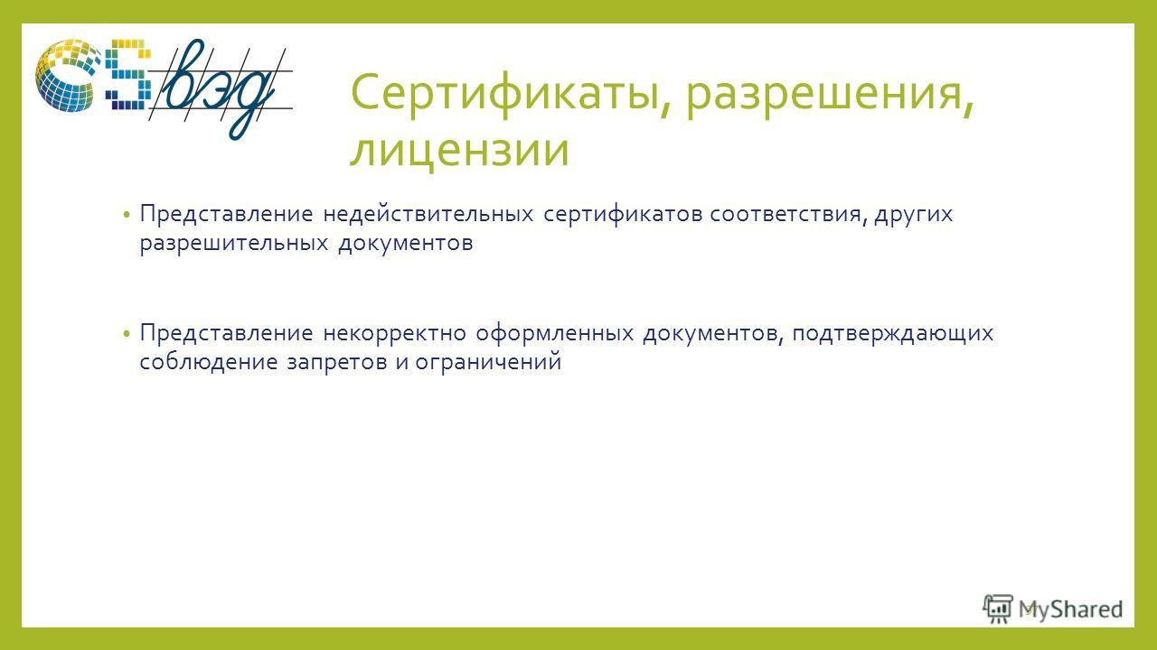 Сертификаты, разрешения, лицензии Представление недействительных сертификатов соответствия, других разрешительных документов Представление некорректно оформленных документов, подтверждающих соблюдение запретов и ограничений 97