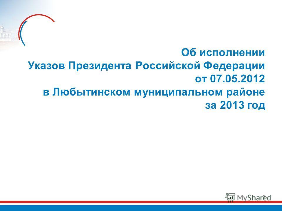 Об исполнении Указов Президента Российской Федерации от 07.05.2012 в Любытинском муниципальном районе за 2013 год 1