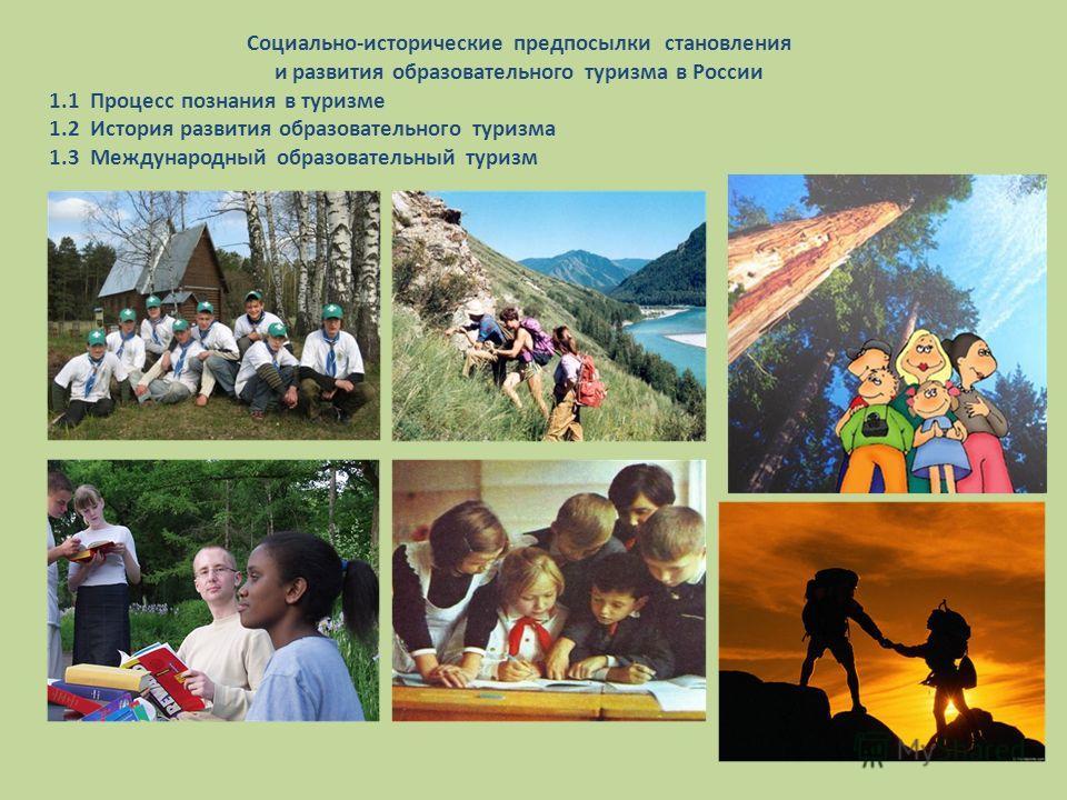 Социально-исторические предпосылки становления и развития образовательного туризма в России 1.1 Процесс познания в туризме 1.2 История развития образовательного туризма 1.3 Международный образовательный туризм