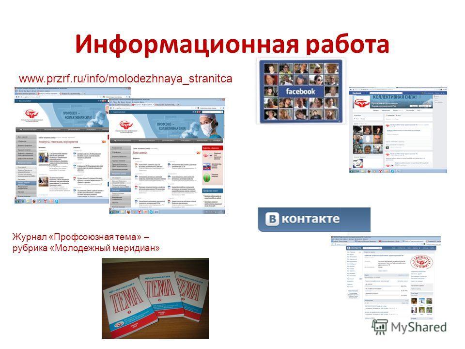 Информационная работа www.przrf.ru/info/molodezhnaya_stranitca Журнал «Профсоюзная тема» – рубрика «Молодежный меридиан»