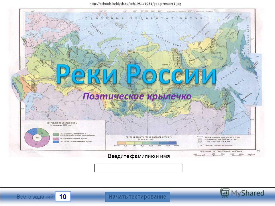 Начать тестирование 10 Всего заданий Введите фамилию и имя Поэтическое крылечко http://schools.keldysh.ru/sch1951/1951/geogr/map/r1.jpg