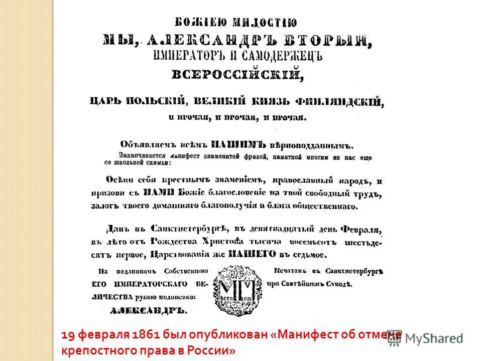 19 февраля 1861 был опубликован « Манифест об отмене крепостного права в России »