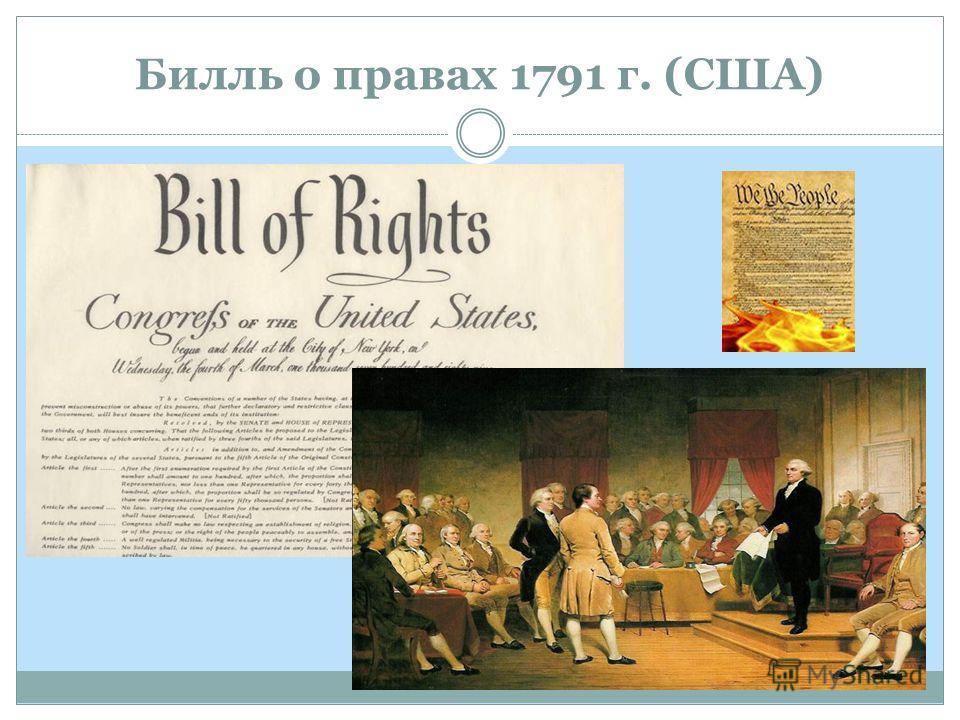 Билль о правах 1791 г. (США)