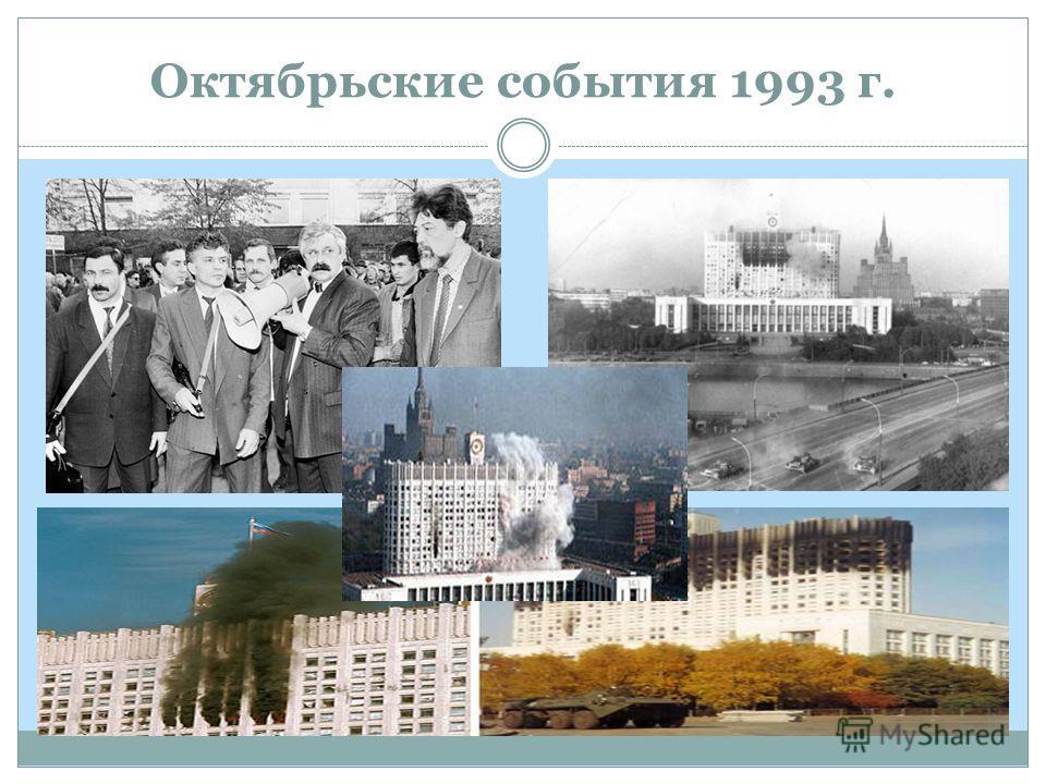 Октябрьские события 1993 г.