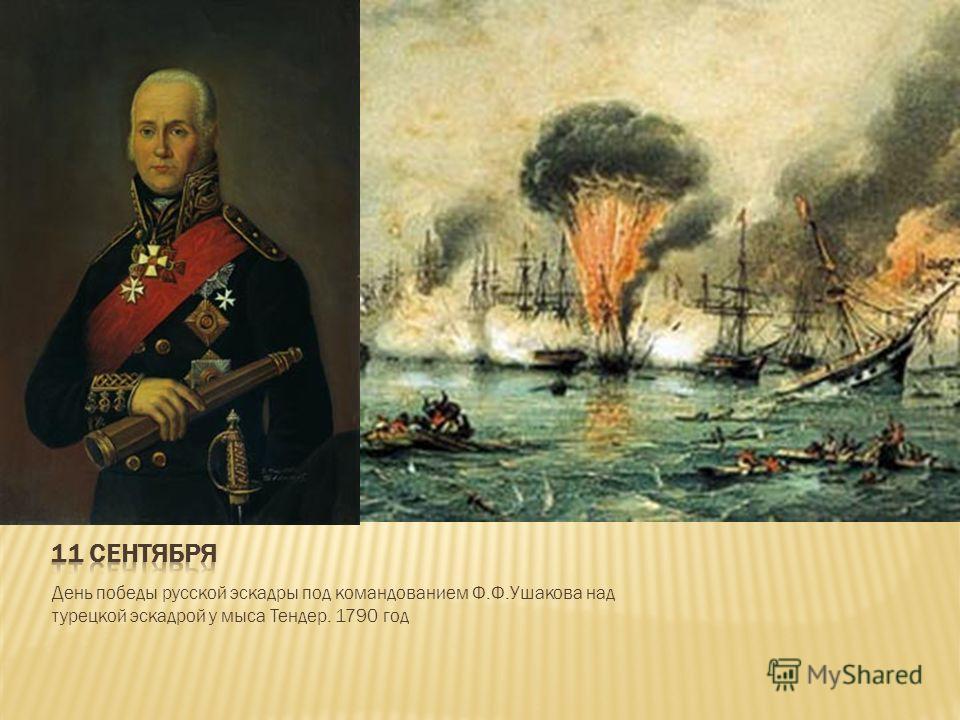 День победы русской эскадры под командованием Ф.Ф.Ушакова над турецкой эскадрой у мыса Тендер. 1790 год