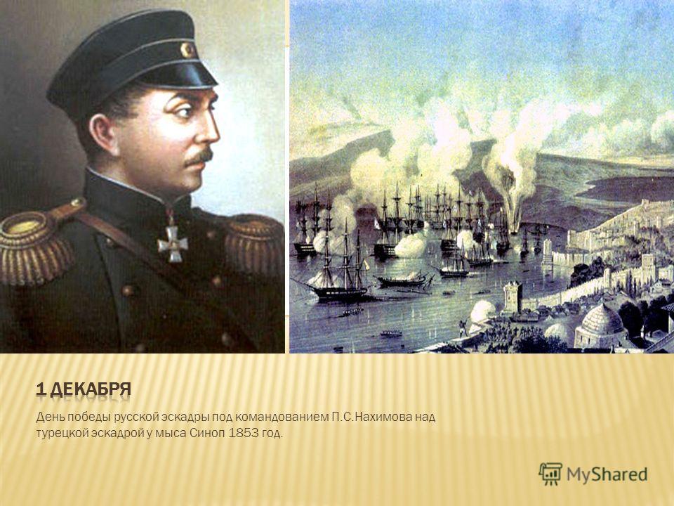 День победы русской эскадры под командованием П.С.Нахимова над турецкой эскадрой у мыса Синоп 1853 год.