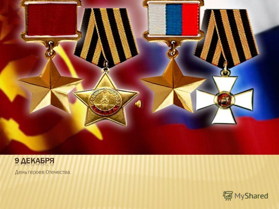 День героев Отечества.