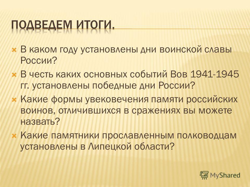 В каком году установлены дни воинской славы России? В честь каких основных событий Вов 1941-1945 гг. установлены победные дни России? Какие формы увековечения памяти российских воинов, отличившихся в сражениях вы можете назвать? Какие памятники просл