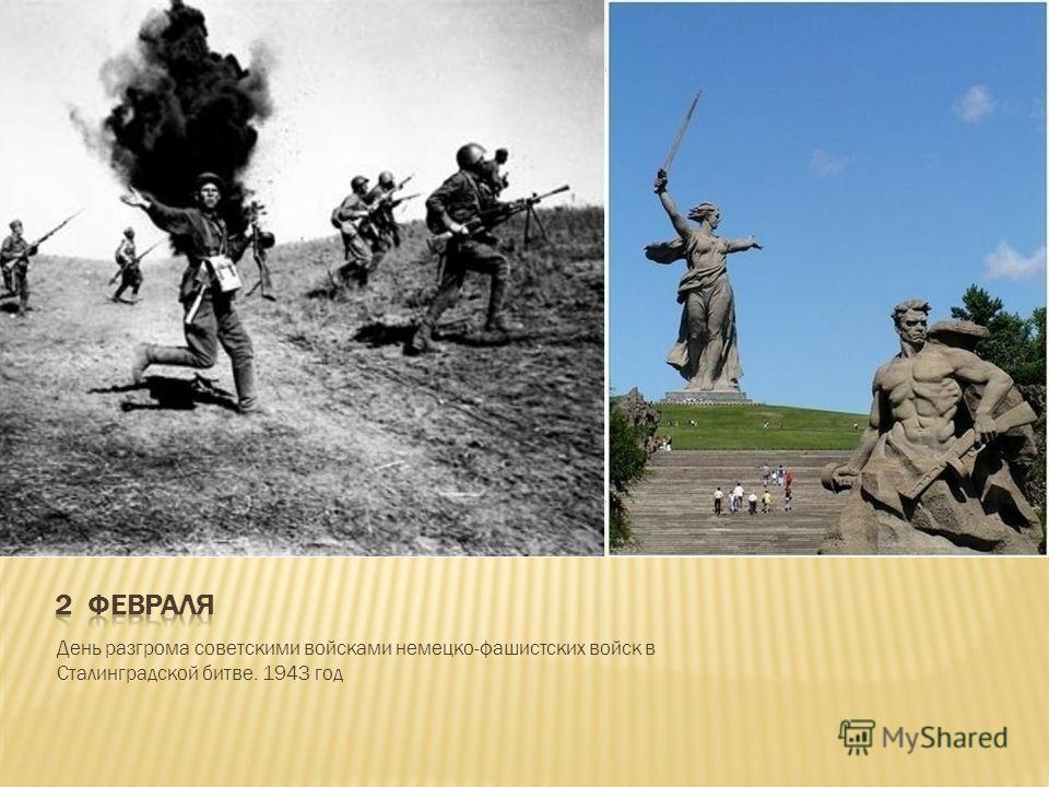 День разгрома советскими войсками немецко-фашистских войск в Сталинградской битве. 1943 год