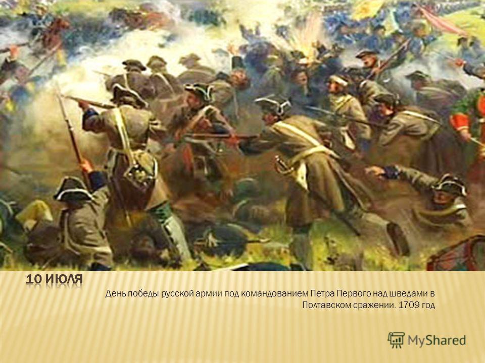 День победы русской армии под командованием Петра Первого над шведами в Полтавском сражении. 1709 год