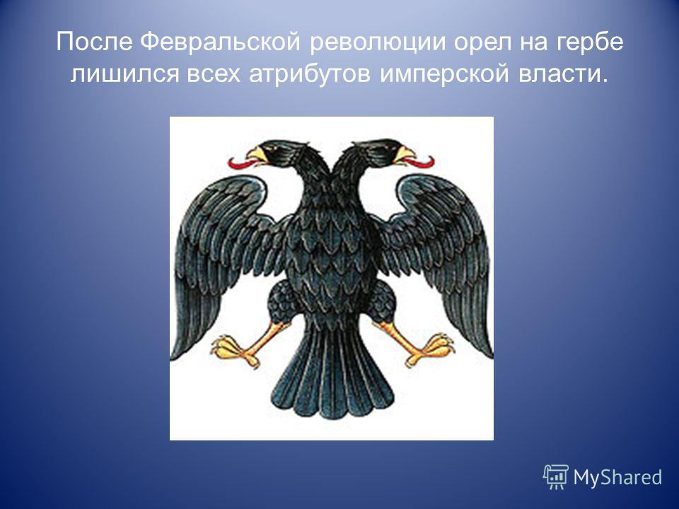 После Февральской революции орел на гербе лишился всех атрибутов имперской власти.