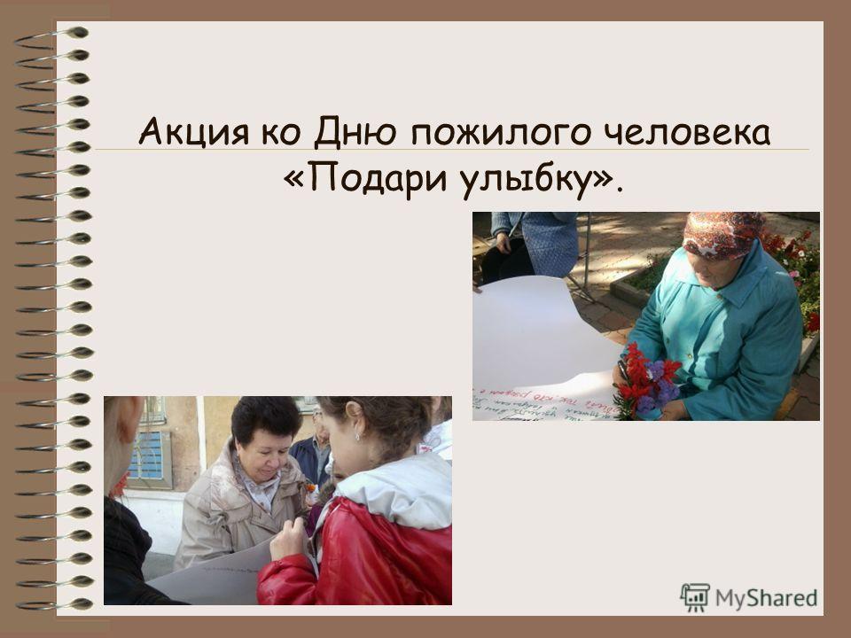 Акция ко Дню пожилого человека «Подари улыбку».
