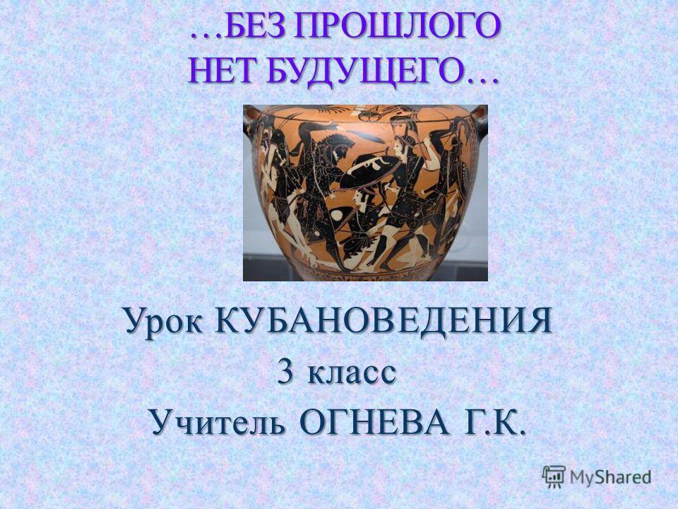Урок КУБАНОВЕДЕНИЯ 3 класс Учитель ОГНЕВА Г.К.